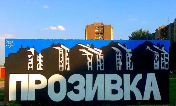 prozivka-grafiti